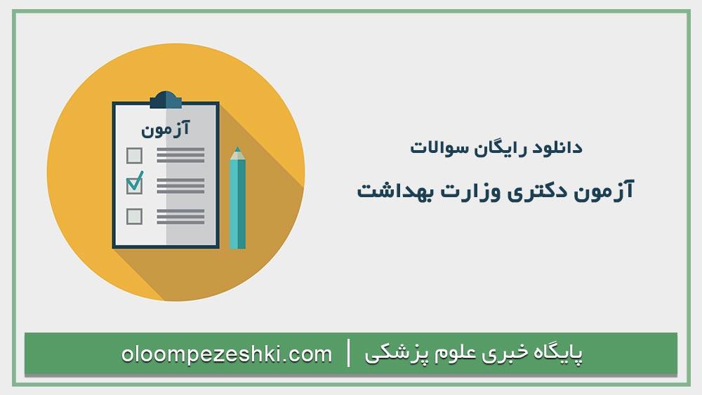 سوالات آزمون دکتری وزارت بهداشت