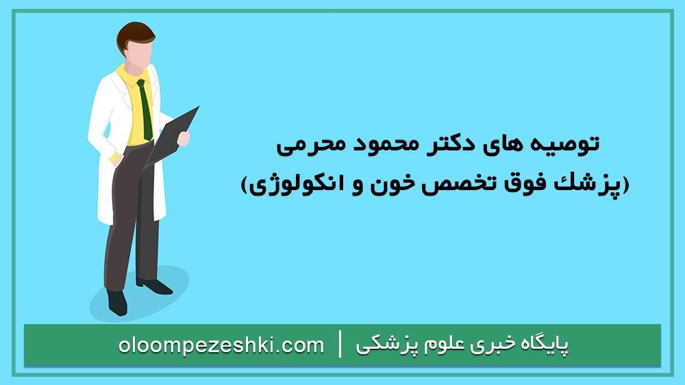 اظهار نظر دکتر محمود محرمی پزشك فوق تخصص خون و انکولوژی