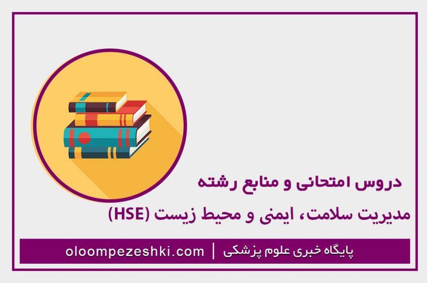 منابع کنکور ارشد رشته مدیریت سلامت، ایمنی و محیط زیست (HSE)