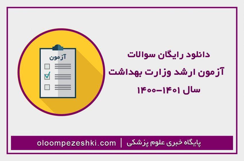 دانلود رایگان سوالات ارشد وزارت بهداشت 1400-1401