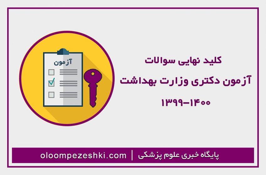 کلید سوالات دکتری وزارت بهداشت 99