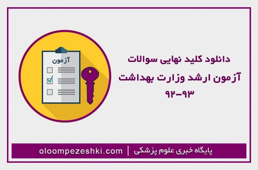 کلید نهایی آزمون ارشد پزشکی وزارت بهداشت ۹۲